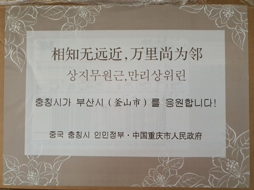 '우리는 이웃' 중국 충칭시, 부산시에 마스크 6만장 지원