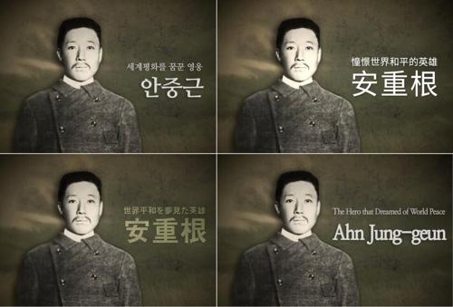 '오늘, 안중근 서거 110주년'…업적 다룬 유튜브 채널 개설
