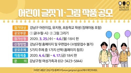 서울 강남구, 코로나19 극복 위한 어린이 글짓기·그림 공모