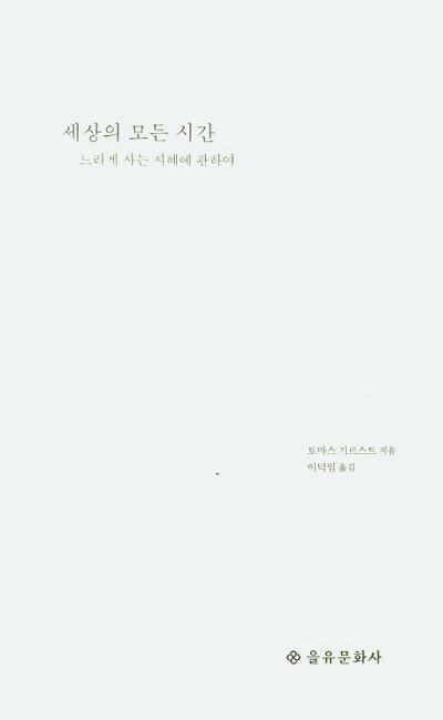 [신간] 반대의 놀라운 힘ㆍ세상의 모든 시간