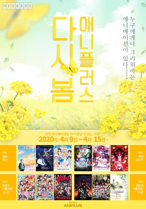 메가박스, '인생 애니메이션' 12편 상영 기획전