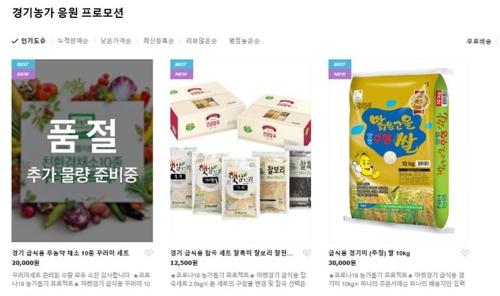 급식납품 농가 돕는 경기도 '친환경 농산물 꾸러미' 판촉 완판