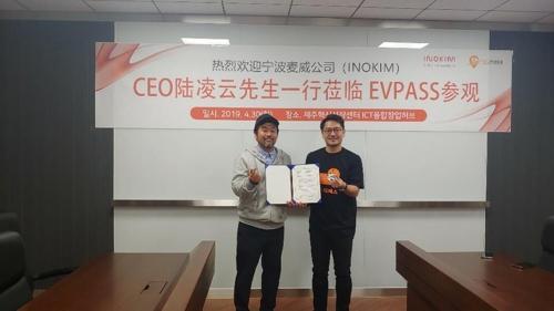 JDC 입주 제주토종 스타트업 '이브이패스' 10억 투자유치