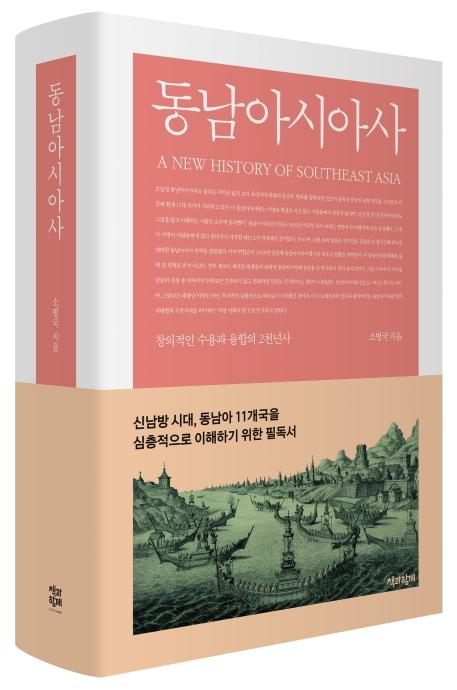 [신간] 동남아시아사·전쟁의 심리학
