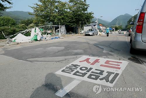 대법 '사드기지 무단침입' 시민단체에 유죄 취지 파기환송