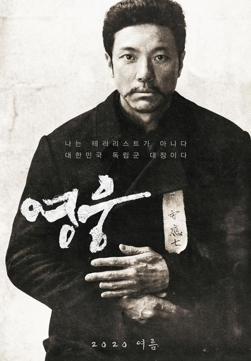 영화 '영웅', 안중근서거 110주기 맞아 올여름 개봉