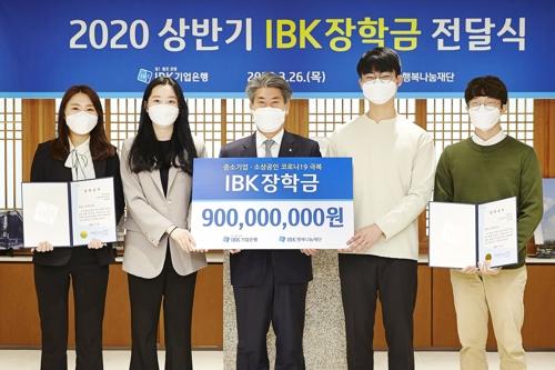 기업은행, 중소기업 근로자 자녀 402명에게 장학금 9억원 전달