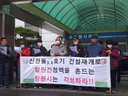 """탈핵경남시민행동 """"신한울 3·4호기 건설 재개는 시민안전 무시"""""""