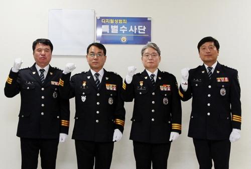 'n번방' 척결…제주경찰, 디지털 성범죄 특별수사단 가동
