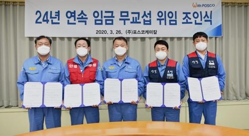 포스코케미칼, 24년 연속 임금협상 무교섭 타결