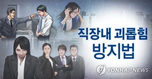 충북교육청, 갑질·성희롱·금품수수 5급 간부 중징계 의결 요구