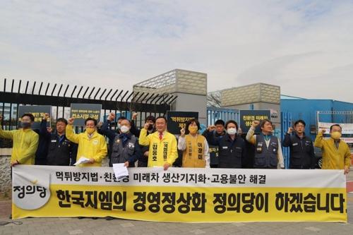 정의당, '먹튀 논란' 한국GM 친환경차 생산기지화 추진