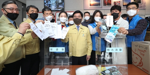 대전 자치구 '코로나19 기부 릴레이'…대전도시공사도 참여