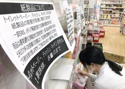 코로나19 급증한 도쿄 '도시봉쇄' 우려에 식료품 사재기 움직임