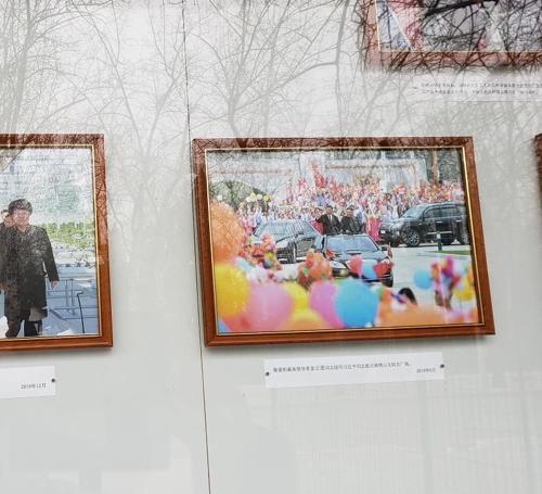 주중北대사관에 김정은·시진핑 회동 사진 1년여만에 재등장