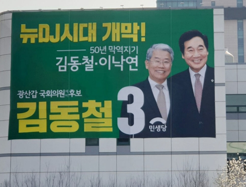 민주당-민생당, 텃밭 광주서 '이낙연 마케팅' 신경전