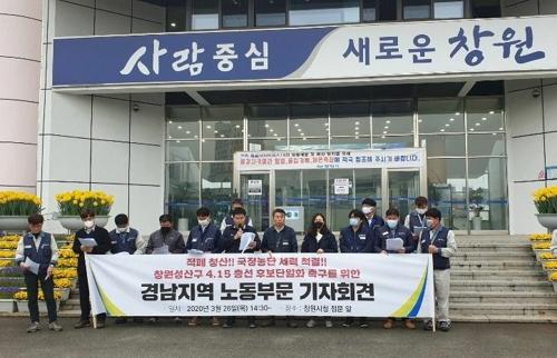 """경남 노동단체 """"창원성산 노동계 출신 후보 단일화하라"""""""