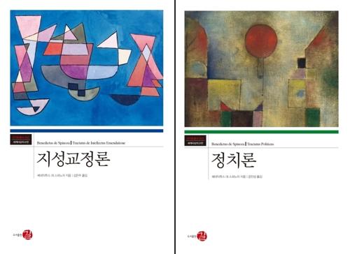 [신간] 지성교정론·정치론