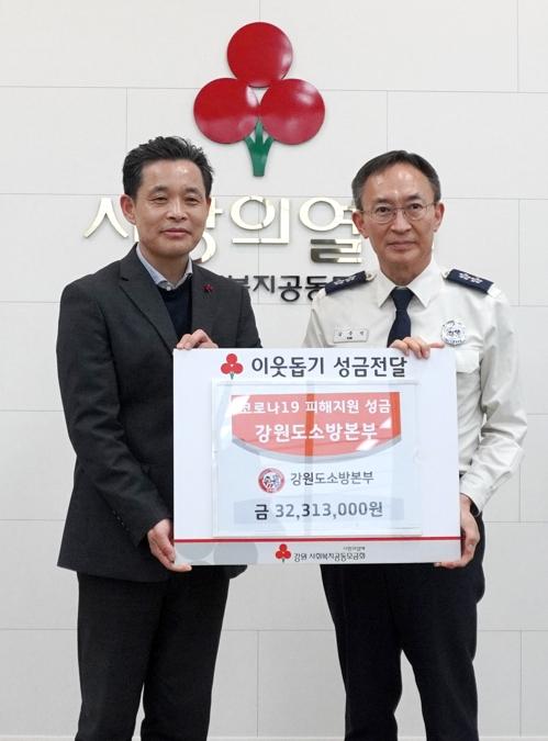 강원소방, 코로나19 극복 성금 3천230만원 기부