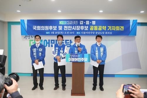 천안 지역 총선·천안시장 후보 등록 마치고 세몰이