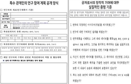 """""""'미성년자 논문' 연구부정 막으려면 '저자' 기준 정립해야"""""""