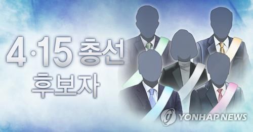 충북 총선 후보 6명 전과·3명 병역 미필…평균재산 13억6천만원