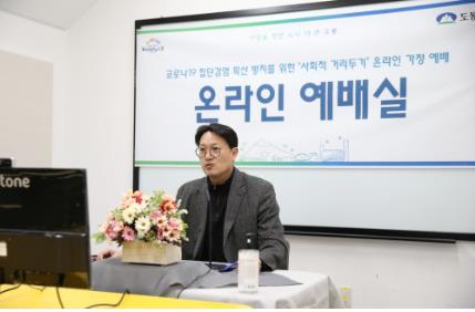 """서울 도봉구 """"온라인 예배하세요""""…장비·기술 지원"""