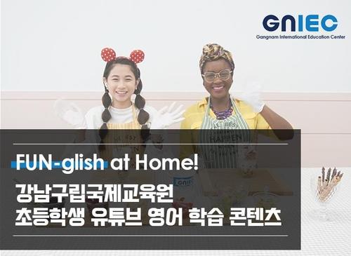 서울 강남구, 온라인 영어학습 콘텐츠 무료 공개