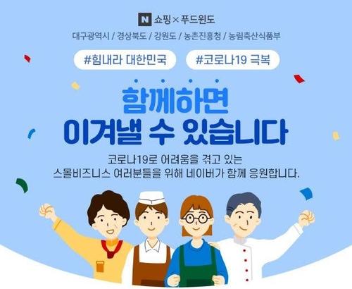 네이버 '코로나19 극복' 지역 소상공인 상생 기획전