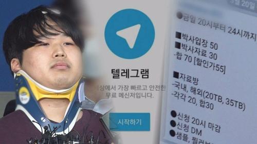 SBS '그것이 알고 싶다', 조주빈 일당 '팀 박사' 정체 파헤친다