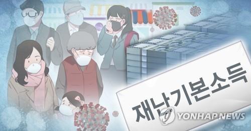 전국 첫 재난 기본소득 전주시 지원 접수 시작…4월24일까지