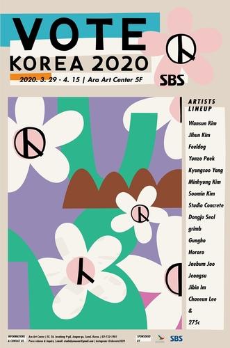 '한 표'의 무게와 의미는…총선 특집 전시 'VOTE KOREA 2020'