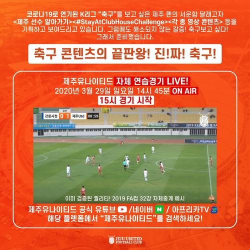 프로축구 수원·제주, 자체 청백전 중계…'온라인에서 만나요!'