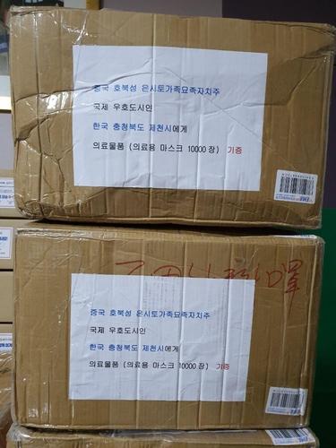 중국 언스주, 우호 교류 관계 제천시에 마스크 1만장 보내와