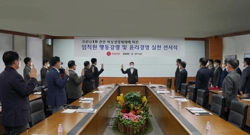 롯데건설, 비상경영체제 행동강령·윤리경영 실천 선서식
