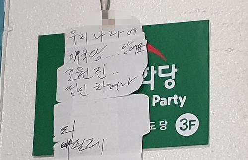 """우리공화당 제주당에 흉기·협박편지…""""조원진 정신 차려"""""""