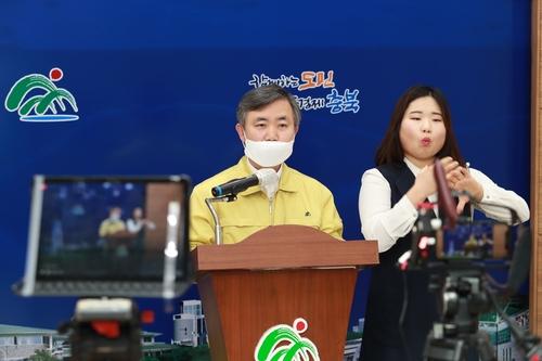 충북도, 해외 입국자 무료 진단검사·자가격리 확대