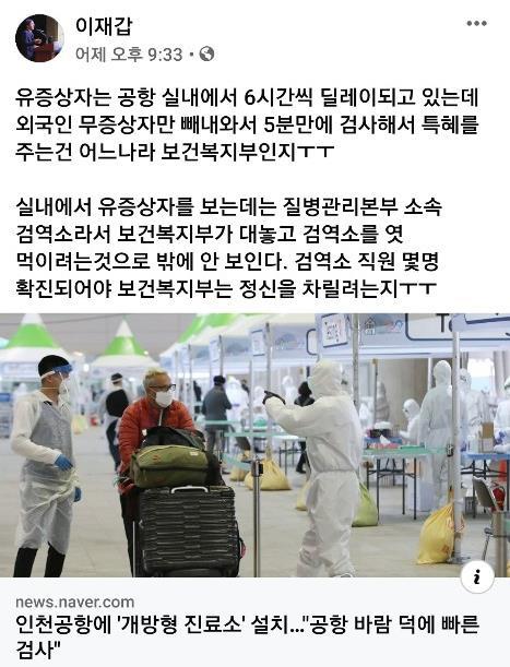 유증상 입국자 검사시간 단축한다…공항 옥외에 진료소 만들기로