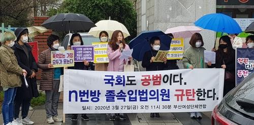 """부산여성단체 """"디지털 성범죄 청원 졸속처리"""" 국회 규탄"""