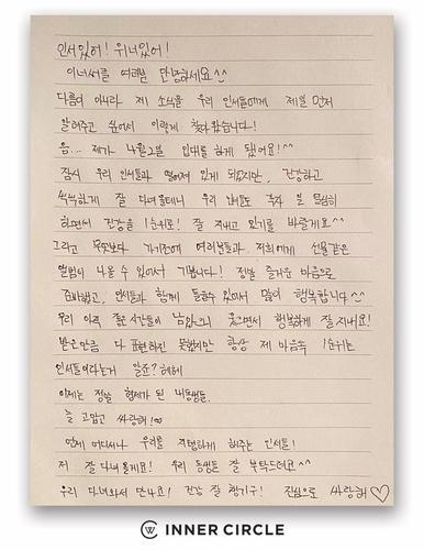 위너 맏형 김진우, 4월2일 사회복무요원 시작