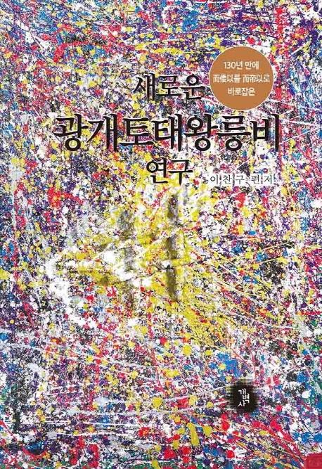 [신간] 현대 타이베이의 탄생