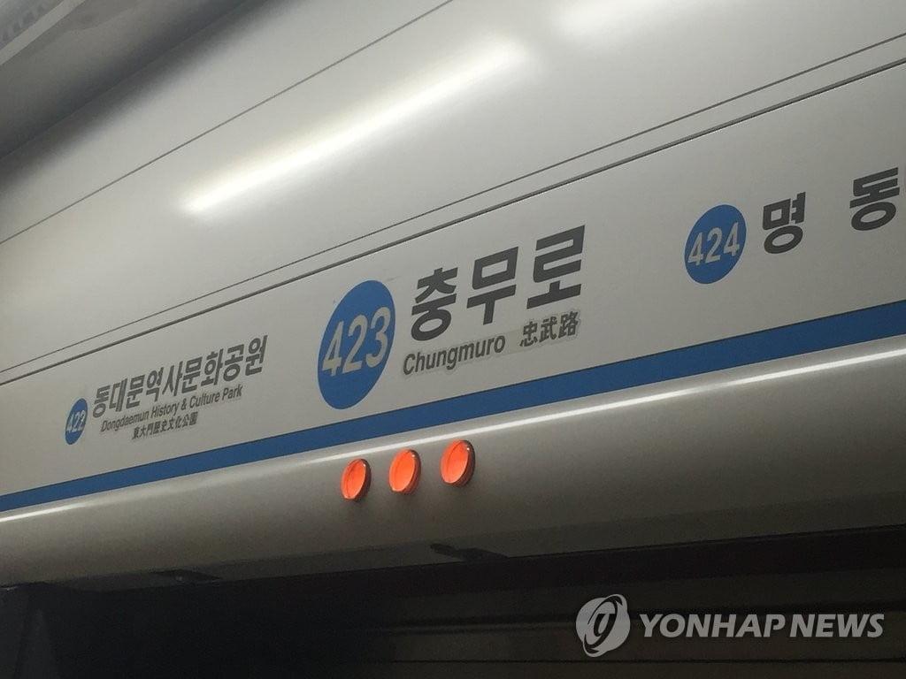 서울 충무로역 에스컬레이터 원인 불명 화재…1시간동안 무정차