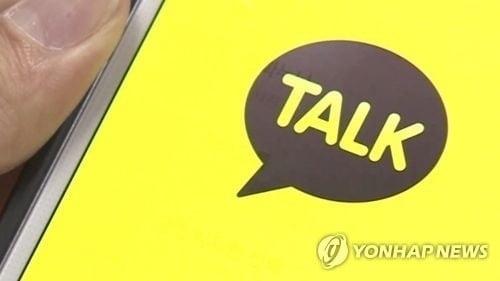 """카카오톡 오류, 메시지 송수신·접속 장애 현상…""""파악 중"""""""