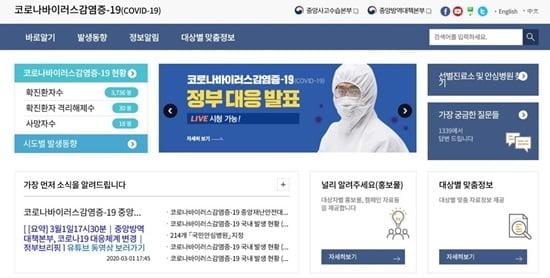 """`코로나19` 현황 발표 """"오늘부터 0시 기준 오전 10시 공개"""""""