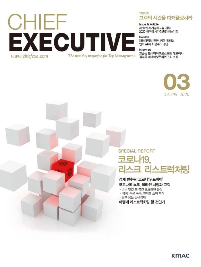 2020년 우수콘텐츠잡지에 월간 `CHIEF EXECUTIVE` 선정