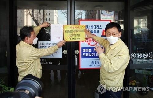"""전주 신천지 예배 본 20대女 확진…""""대구·경북 방문 안 해"""""""