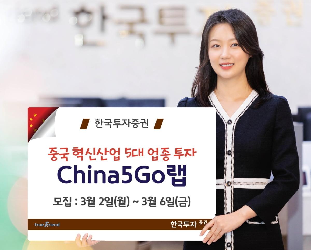 한국투자증권, 중국 혁신산업에 투자하는 랩 출시