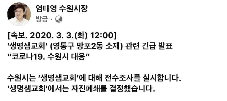 수원 생명샘교회 초등부예배서 6명 확진…전수조사 착수
