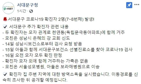 은혜의 강 교회 `2차 감염` 시작…서대문구서 신도·아들 확진