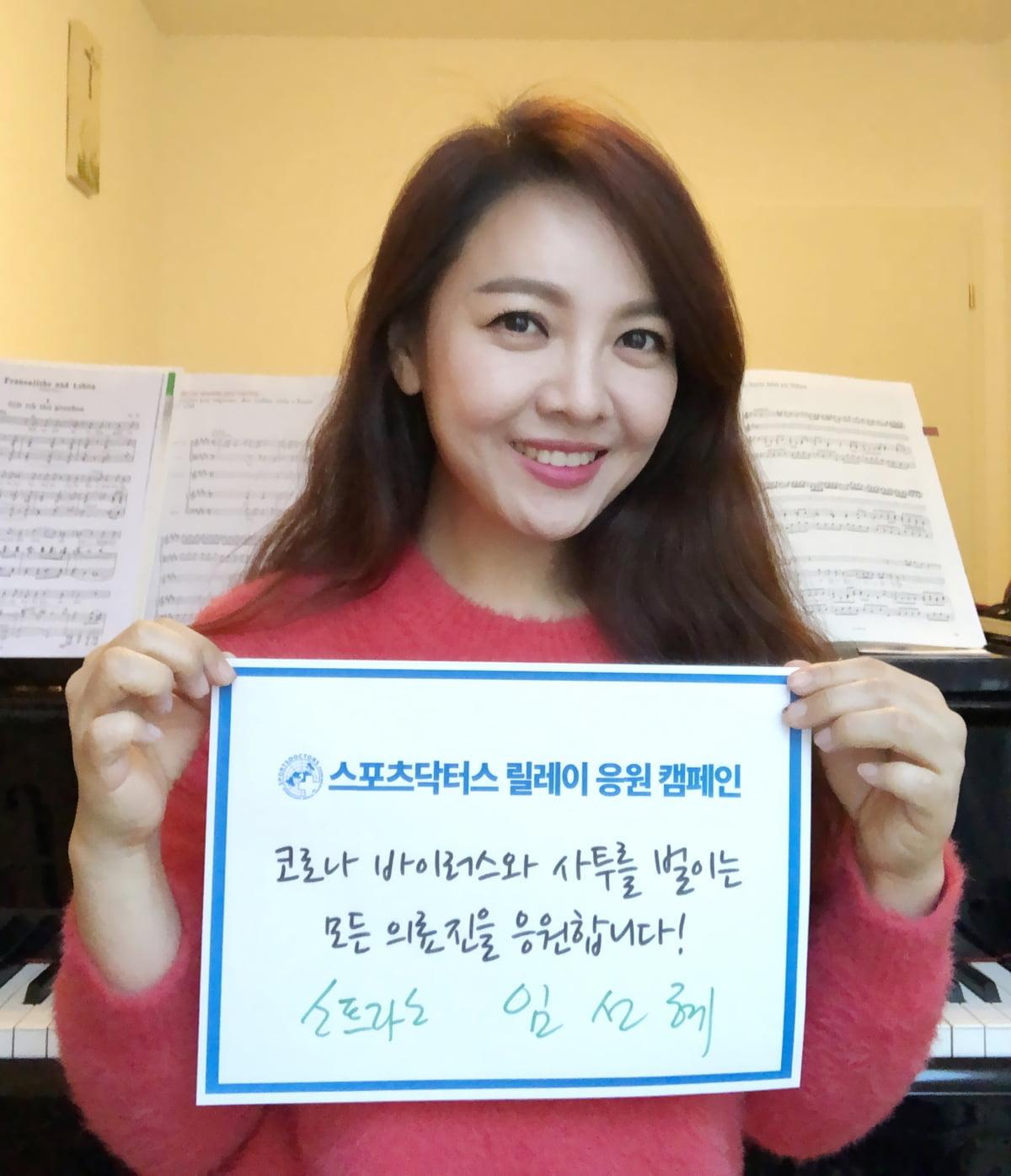 """스포츠닥터스 홍보대사 소프라노 임선혜 """"의료진을 응원합니다"""""""